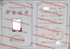 重庆市万州卫生学校中专毕业证样本图