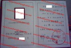 重庆市卫生学校中专毕业证样本图