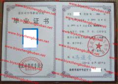 重庆医药高等专科学校中专毕业证样本图