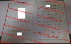 重庆中医学校中专毕业证样本图