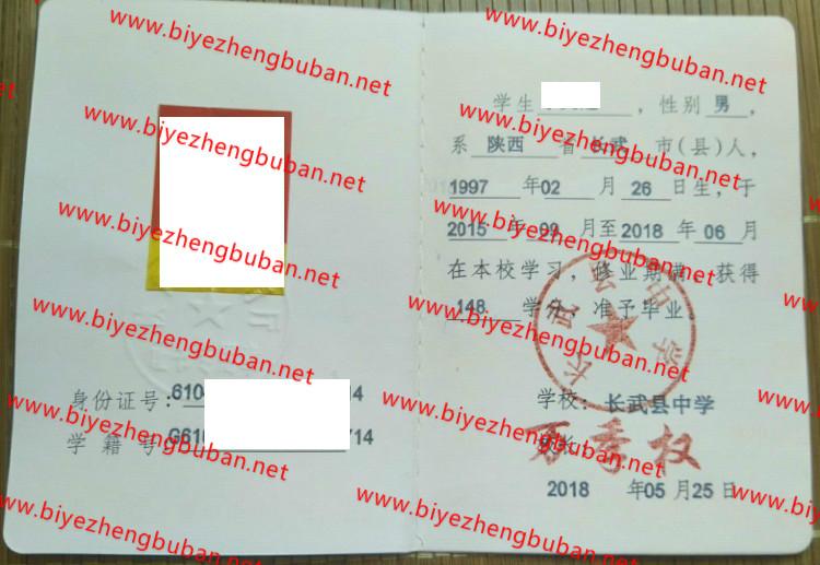 高中毕业文章_长武县中学高中毕业证样本图-毕业证补办网