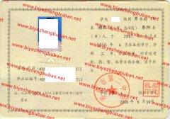 枣阳市第二中学高中毕业证样本图