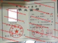 重庆市第八中学高中毕业证样本图