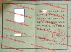 柘城县高级中学高中毕业证样本图