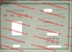 中国地质大学毕业证样本图