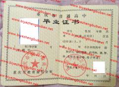 重庆市开县临江中学高中毕业证样本图